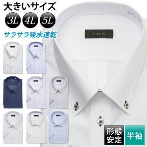 ワイシャツ メンズ 半袖 形態安定 形状記憶 大きいサイズ 3L 4L 5L おしゃれ 標準体 L.O.X P16S1X010|plateau-web