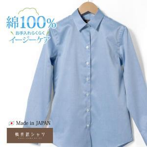 レディースシャツ 長袖 形態安定 綿100% 標準型 軽井沢シャツ P31KZA376|plateau-web