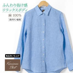 レディースシャツ 長袖 ゆったり型 軽井沢シャツ P31KZE031|plateau-web