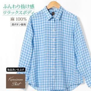 レディースシャツ 長袖 ゆったり型 軽井沢シャツ P31KZE032|plateau-web