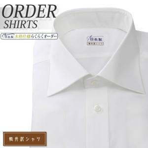 ワイシャツ Yシャツ メンズ らくらくオーダー 形態安定 綿100% 軽井沢シャツ ワイドスプレッド Y10EXW026|plateau-web