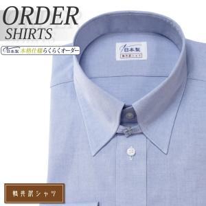ワイシャツ Yシャツ メンズ らくらくオーダー 綿100% 軽井沢シャツ タブカラー Y10EXZT23 plateau-web