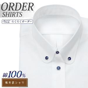 綿100%のホワイトカルゼシャツ。衿はティップラウンドのボタンダウン。形態安定加工でお洗濯後のアイロ...