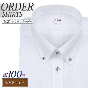ワイシャツ Yシャツ メンズ らくらくオーダー 綿100% 軽井沢シャツ ボタンダウン Y10KZB170|plateau-web