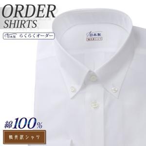 オーダーシャツ ワイシャツ Yシャツ オーダーワイシャツ 長袖 半袖 大きいサイズ スリム メンズ オーダー 日本製 綿100% 軽井沢シャツ ボタンダウン plateau-web