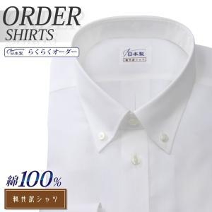 ワイシャツ Yシャツ メンズ らくらくオーダー 形態安定 綿100% 軽井沢シャツ ボタンダウン Y10KZB353|plateau-web