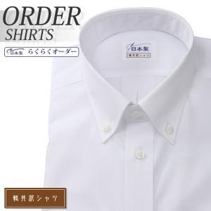 ワイシャツ Yシャツ メンズ らくらくオーダー 形態安定 軽井沢シャツ ボタンダウン Y10KZB354|plateau-web