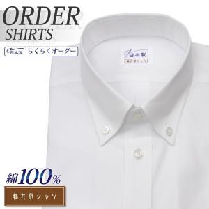 ワイシャツ Yシャツ メンズ らくらくオーダー 綿100% 軽井沢シャツ ボタンダウン Y10KZB403|plateau-web