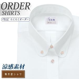 シンプルな白のハケメシャツ。衿はクラシカルなラウンドボタンダウンカラーを使用。ボタンをピンクにし、明...