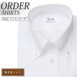ワイシャツ Yシャツ メンズ らくらくオーダー 形態安定 軽井沢シャツ ボタンダウン Y10KZB429|plateau-web