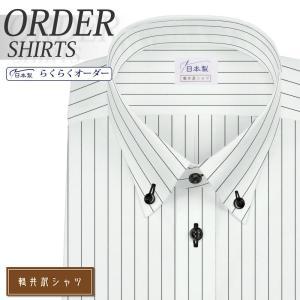 オーダーシャツ ワイシャツ Yシャツ オーダーワイシャツ 長袖 半袖 大きいサイズ スリム メンズ ...