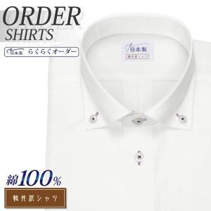 綿100%のホワイトブロードシャツ。衿はカッタウェイの釦ダウンカラーです。80番手双糸使用で形態安定...