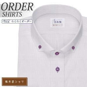 ワイシャツ Yシャツ メンズ らくらくオーダー 軽井沢シャツ ボタンダウン Y10KZBA06 plateau-web