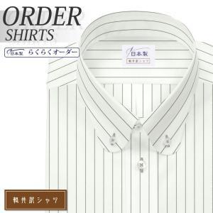ワイシャツ Yシャツ メンズ らくらくオーダー 形態安定 軽井沢シャツ ボタンダウン Y10KZBA25|plateau-web