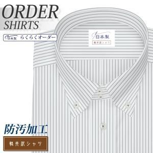 ワイシャツ Yシャツ メンズ らくらくオーダー 形態安定 軽井沢シャツ ボタンダウン Y10KZBA75|plateau-web