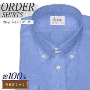 ワイシャツ Yシャツ メンズ らくらくオーダー 形態安定 綿100% 軽井沢シャツ ボタンダウン Y10KZBB01|plateau-web