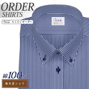 ワイシャツ Yシャツ メンズ らくらくオーダー 形態安定 綿100% 軽井沢シャツ ボタンダウン Y10KZBB03|plateau-web