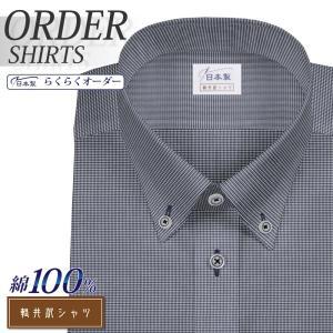 ワイシャツ Yシャツ メンズ らくらくオーダー 形態安定 綿100% 軽井沢シャツ ボタンダウン Y10KZBB05|plateau-web