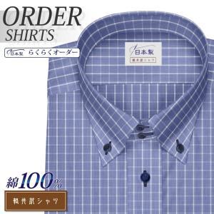 ワイシャツ Yシャツ メンズ らくらくオーダー 形態安定 綿100% 軽井沢シャツ ボタンダウン Y10KZBB09 plateau-web