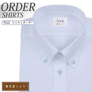 ワイシャツ Yシャツ メンズ らくらくオーダー 形態安定 軽井沢シャツ ボタンダウン Y10KZBB...