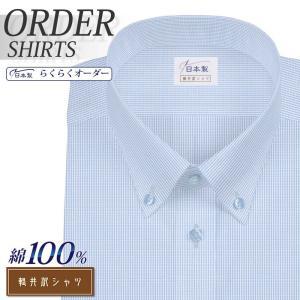 ワイシャツ Yシャツ メンズ らくらくオーダー 形態安定 綿100% 軽井沢シャツ ボタンダウン Y10KZBB41 plateau-web