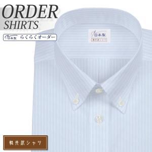 ワイシャツ Yシャツ メンズ らくらくオーダー 形態安定 軽井沢シャツ ボタンダウン Y10KZBC08 plateau-web