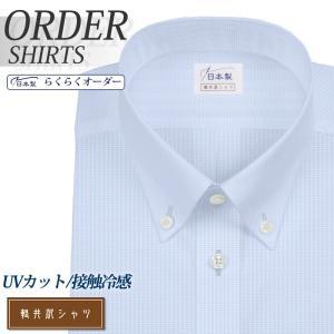 ワイシャツ Yシャツ メンズ らくらくオーダー 形態安定 軽井沢シャツ ボタンダウン Y10KZBC36 plateau-web