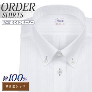 ワイシャツ Yシャツ メンズ らくらくオーダー 形態安定 綿100% 軽井沢シャツ ボタンダウン Y10KZBC40 plateau-web