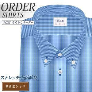 ワイシャツ Yシャツ メンズ らくらくオーダー 形態安定 軽井沢シャツ ボタンダウン Y10KZBC...