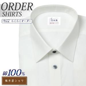 ワイシャツ Yシャツ メンズ らくらくオーダー 形態安定 綿100% 軽井沢シャツ レギュラーカラー Y10KZR001|plateau-web