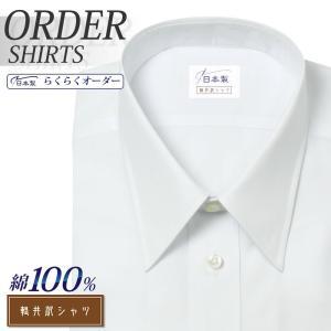 ワイシャツ Yシャツ メンズ らくらくオーダー 綿100% 軽井沢シャツ レギュラーカラー Y10KZR002|plateau-web