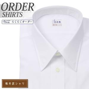 ワイシャツ Yシャツ メンズ らくらくオーダー 形態安定 軽井沢シャツ レギュラーカラー Y10KZR004|plateau-web
