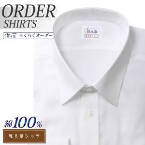 ワイシャツ Yシャツ メンズ長袖・半袖 レギュラーカラー ショートポイント 形態安定 軽井沢シャツ Y10KZR007|plateau-web