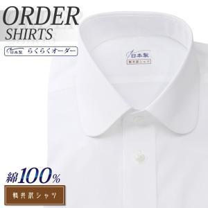 ワイシャツ Yシャツ メンズ らくらくオーダー 形態安定 綿100% 軽井沢シャツ ラウンドカラー Y10KZR038 plateau-web