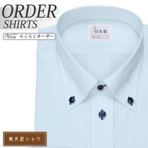 ワイシャツ Yシャツ メンズ らくらくオーダー 形態安定 軽井沢シャツ ボタンダウン Y10KZR085 plateau-web