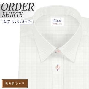 ワイシャツ Yシャツ メンズ らくらくオーダー 形態安定 軽井沢シャツ レギュラーカラー Y10KZR273|plateau-web