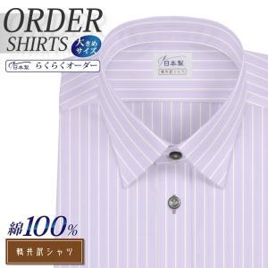 ワイシャツ Yシャツ メンズ らくらくオーダー 形態安定 綿100% 軽井沢シャツ レギュラーカラー Y10KZR285X|plateau-web