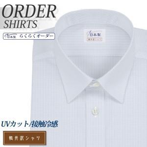 ワイシャツ Yシャツ メンズ らくらくオーダー 形態安定 軽井沢シャツ レギュラーカラー Y10KZ...