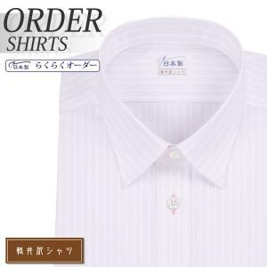 ワイシャツ Yシャツ メンズ らくらくオーダー 形態安定 軽井沢シャツ レギュラーカラー Y10KZR349 plateau-web