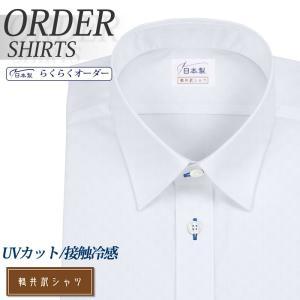 ワイシャツ Yシャツ メンズ らくらくオーダー 形態安定 軽井沢シャツ レギュラーカラー Y10KZR350 plateau-web