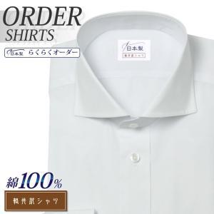 ワイシャツ Yシャツ メンズ らくらくオーダー 綿100% 軽井沢シャツ ワイドスプレッド Y10KZW001|plateau-web