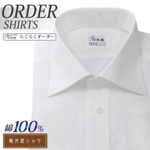 ワイシャツ Yシャツ メンズ らくらくオーダー 形態安定 綿100% 軽井沢シャツ ワイドスプレッド Y10KZW026|plateau-web