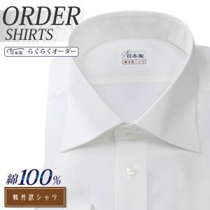ワイシャツ Yシャツ メンズ らくらくオーダー 形態安定 綿100% 軽井沢シャツ ワイドスプレッド Y10KZW029|plateau-web
