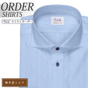 ワイシャツ Yシャツ メンズ長袖・半袖 ワイドスプレッド カッタウェイ ライトブルーストライプ 形態安定 軽井沢シャツ Y10KZW221 plateau-web