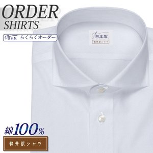 オーダーシャツ ワイシャツ Yシャツ オーダーワイシャツ 長袖 半袖 大きいサイズ スリム メンズ オーダー 日本製 綿100% 軽井沢シャツ ワイドスプレッド plateau-web