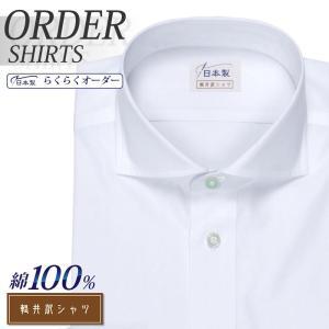 ワイシャツ Yシャツ メンズ らくらくオーダー 綿100% 軽井沢シャツ ワイドスプレッド Y10KZW346|plateau-web
