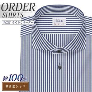 ワイシャツ Yシャツ メンズ らくらくオーダー 綿100% 軽井沢シャツ ワイドスプレッド Y10KZW365|plateau-web