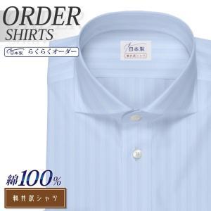 ワイシャツ Yシャツ メンズ らくらくオーダー 形態安定 綿100% 軽井沢シャツ ワイドスプレッド Y10KZW400|plateau-web