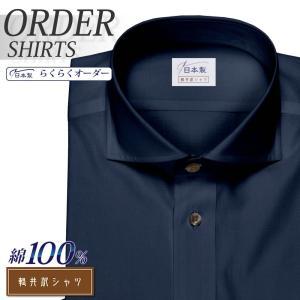 ワイシャツ Yシャツ メンズ らくらくオーダー 形態安定 綿100% 軽井沢シャツ ワイドスプレッド Y10KZW404|plateau-web