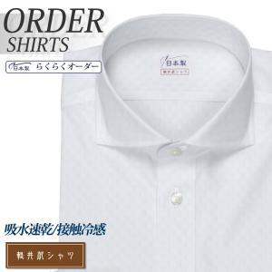 ワイシャツ Yシャツ メンズ らくらくオーダー 形態安定 軽井沢シャツ ワイドスプレッド Y10KZ...